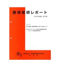 損保総研レポート第119号