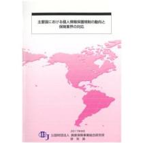 主要国における個人情報保護規制の動向と保険業界の対応