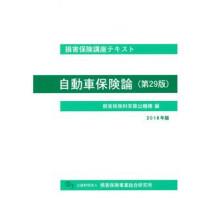 自動車保険論(第29版) 2018年版