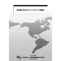 諸外国におけるインシュアテックの動向