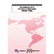 欧米の保険会社におけるERM(統合リスク管理)の進展と事業活動への影響