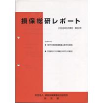 損保総研レポート第73号コピー《完売につき、コピーをお頒けしています》