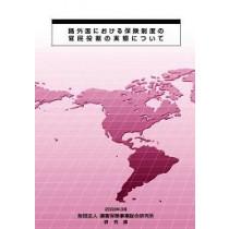 諸外国における保険制度の官民役割の実態について