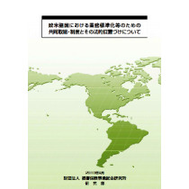 欧米諸国における業務標準化等のための共同取組・制度とその法的位置づけについて