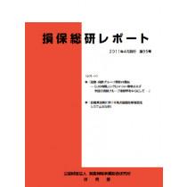 損保総研レポート第95号