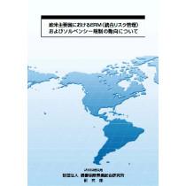 欧米主要国におけるERM(統合リスク管理)およびソルベンシー規制の動向について【完売】