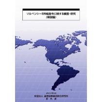 ソルベンシーⅡ枠組指令に関する調査・研究(解説編および資料編)【完売】