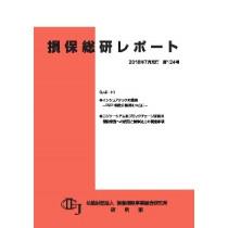損保総研レポート第124号