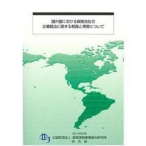 諸外国における保険会社の企業統治に関する制度と実態について