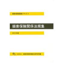 損害保険関係法規集 2019年版