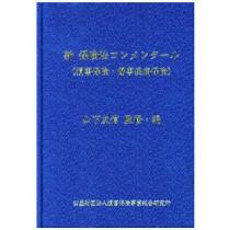 新 保険法コンメンタール (損害保険・傷害疾病保険)