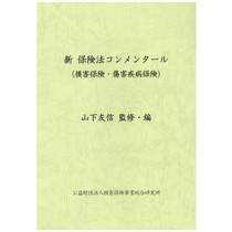 新 保険法コンメンタール (損害保険・傷害疾病保険)(講座テキスト)