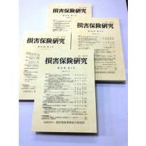 機関誌「損害保険研究」年間購読(年間4冊発行)