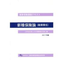 新種保険論(賠償責任) 2017年版