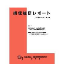 損保総研レポート第125号