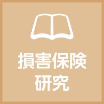 損害保険研究 第69巻第1号<在庫なし>