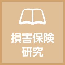損害保険研究 第83巻第1号
