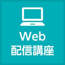 【Webアーカイブ講座】国際貿易におけるブロックチェーン上の貨物海上保険証券の譲渡問題