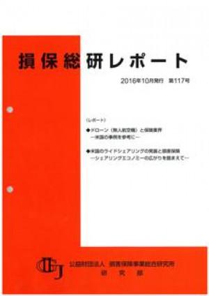 損保総研レポート第117号