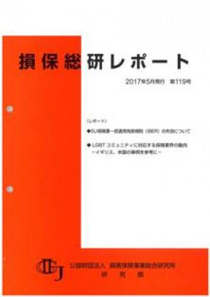 損保総研レポート第120号