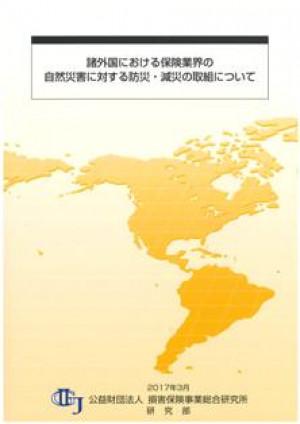 諸外国における保険業界の自然災害に対する防災・減災の取組について