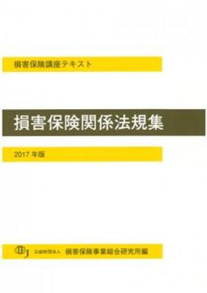 損害保険関係法規集 2017年版