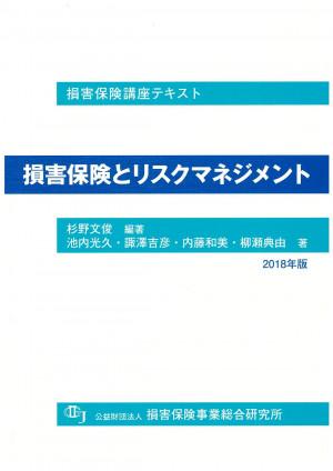 損害保険とリスクマネジメント(2018年版)