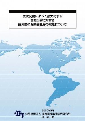 気候変動によって強大化する自然災害に対する諸外国の保険会社等の取組について