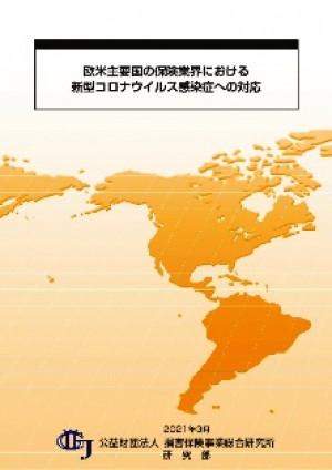 欧米主要国の保険業界における新型コロナウイルス感染症への対応