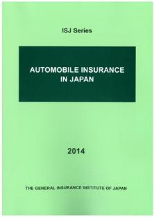 AUTOMOBILE INSURANCE IN JAPAN―2014(改訂版2019年3月刊行予定)
