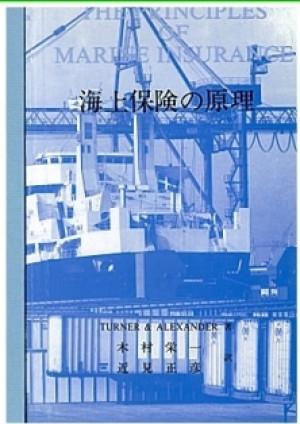 ターナー海上保険の原理