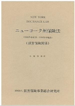 ニューヨーク州保険法