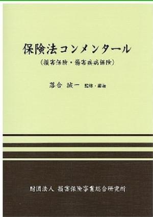 保険法コンメンタール (損害保険・傷害疾病保険)第2版