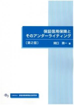 保証信用保険とそのアンダーライティング(第2版)