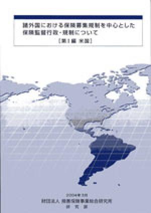 諸外国における保険募集規制を中心とした保険監督行政・規制について【完売】