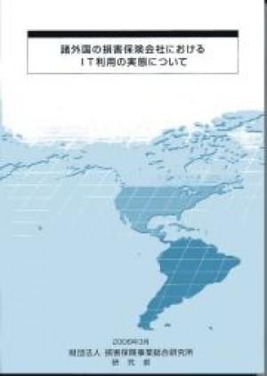 諸外国の損害保険会社におけるIT利用の実態について