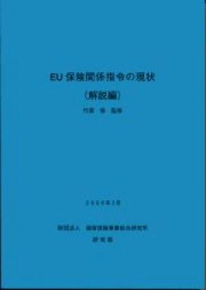 EU保険関係指令の現状(解説編) (竹濵修 監修)