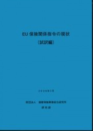 EU保険関係指令の現状(試訳編)