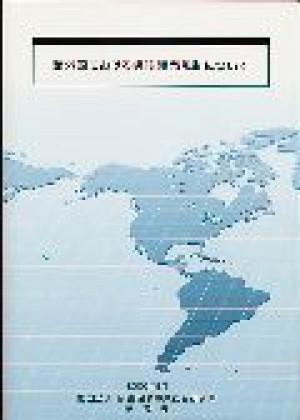 諸外国における保険販売規制について