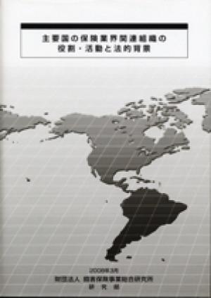 主要国の保険業界関連組織の役割・活動と法的背景