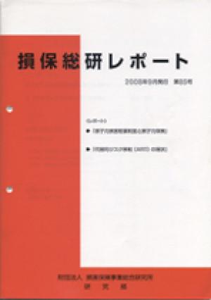 損保総研レポート第69号コピー 《完売につき、コピーをお頒けしています》