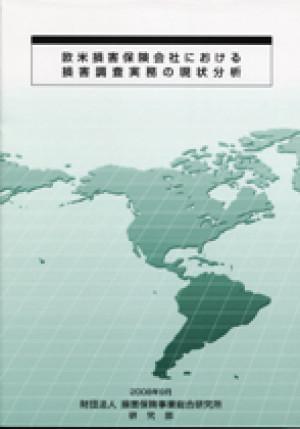 欧米損害保険会社における損害調査実務の現状分析