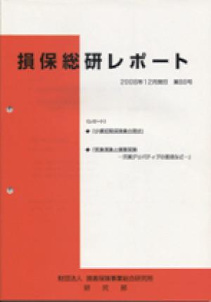 損保総研レポート第86号《完売につき、コピーをお頒けしています》