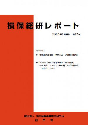 損保総研レポート第87号コピー《完売につき、コピーをお頒けしています》