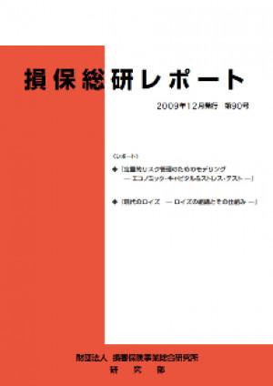 損保総研レポート第90号 《完売につき、コピーをお頒けしています》