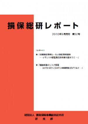 損保総研レポート第92号