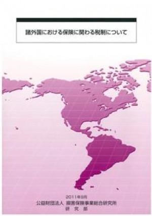 諸外国における保険に関わる税制について