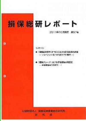 損保総研レポート第97号