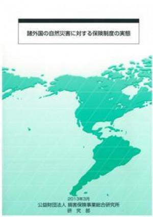 諸外国の自然災害に対する保険制度の実態【完売】