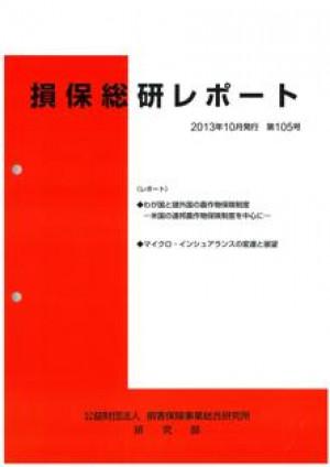 損保総研レポート第105号